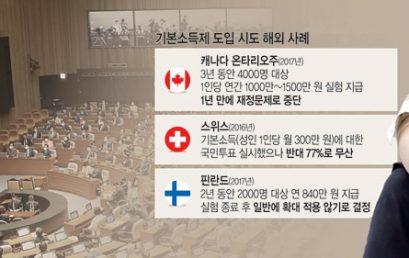 [문화일보] 기본소득, 중간층 선동용 '票퓰리즘' …국가경제 파탄 부를 수도