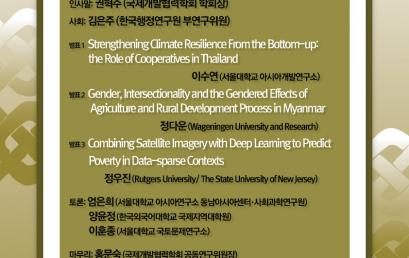 개발협력과 동남아시아 지역연구: 정책적-방법론적 탐색