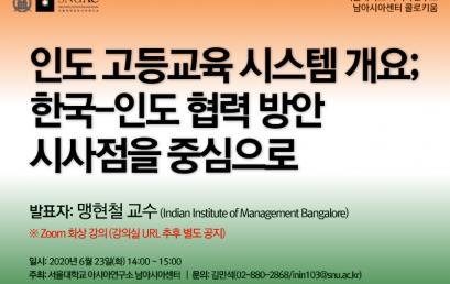 인도 고등교육 시스템 개요: 한국-인도 협력 방안  시사점을 중심으로