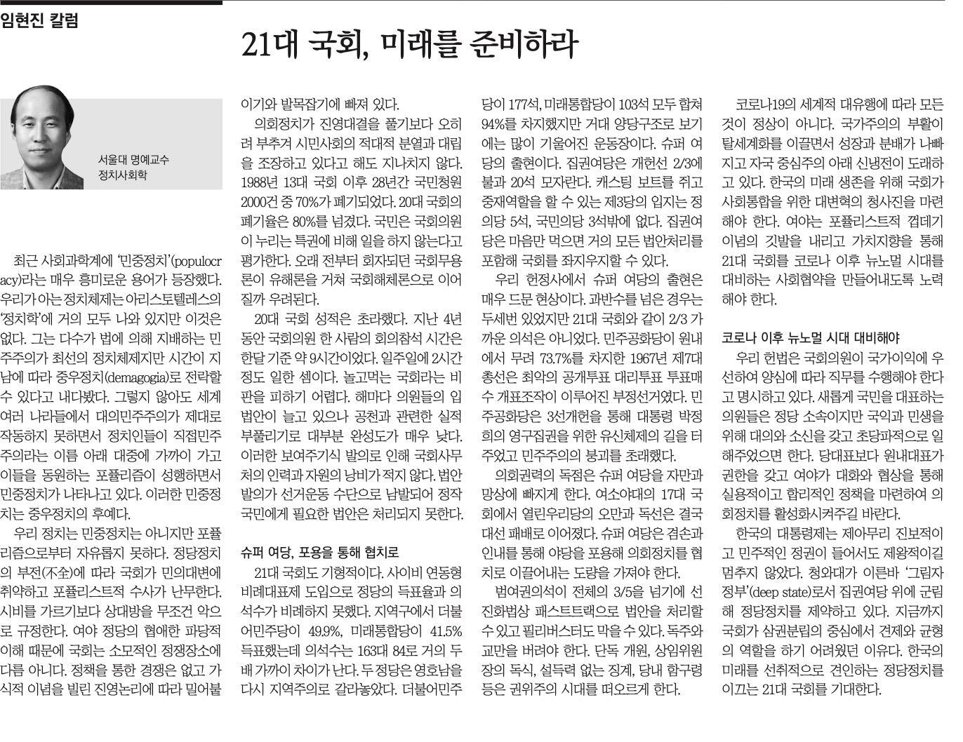 [내일신문] 임현진 칼럼 – 21대 국회, 미래를 준비하라