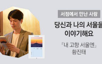 """[반디앤루니스]  『내 고향 서울엔』 황진태 """"당신과 나의 서울을 이야기해요"""""""