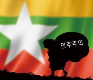[김영선의 'ASEAN 톺아보기' (44)] 미로 속의 미얀마 민주주의
