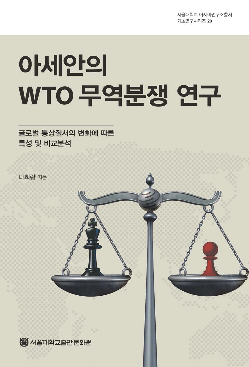 아세안의 WTO 무역분쟁 연구