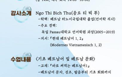 [공지] 2020년 하계 특별강좌 '베트남의 언어와 문화 입문' 수강생 모집
