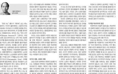 [내일신문] 임현진 칼럼 – 국가주의의 그늘, 감시와 통제