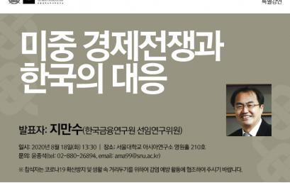 미중 경제전쟁과  한국의 대응