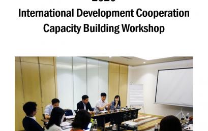 아시아재단, 2020 한국개발협력전문가 국제개발협력 역량강화 워크숍 참가자 모집