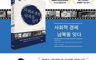"""[소식] 아시아도시사회센터 공동기획 단행본 """"사회적 경제, 남북을 잇다"""" 출간"""