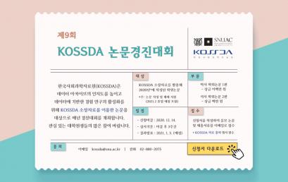 [공지] 제9회 KOSSDA 논문경진대회