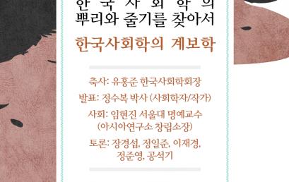 한국 사회학의 뿌리와 줄기를 찾아서: 한국사회학의 계보학