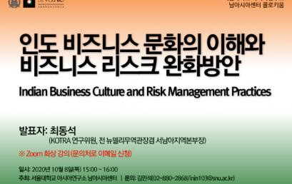 인도 비즈니스 문화의 이해와 비즈니스 리스크 완화방안