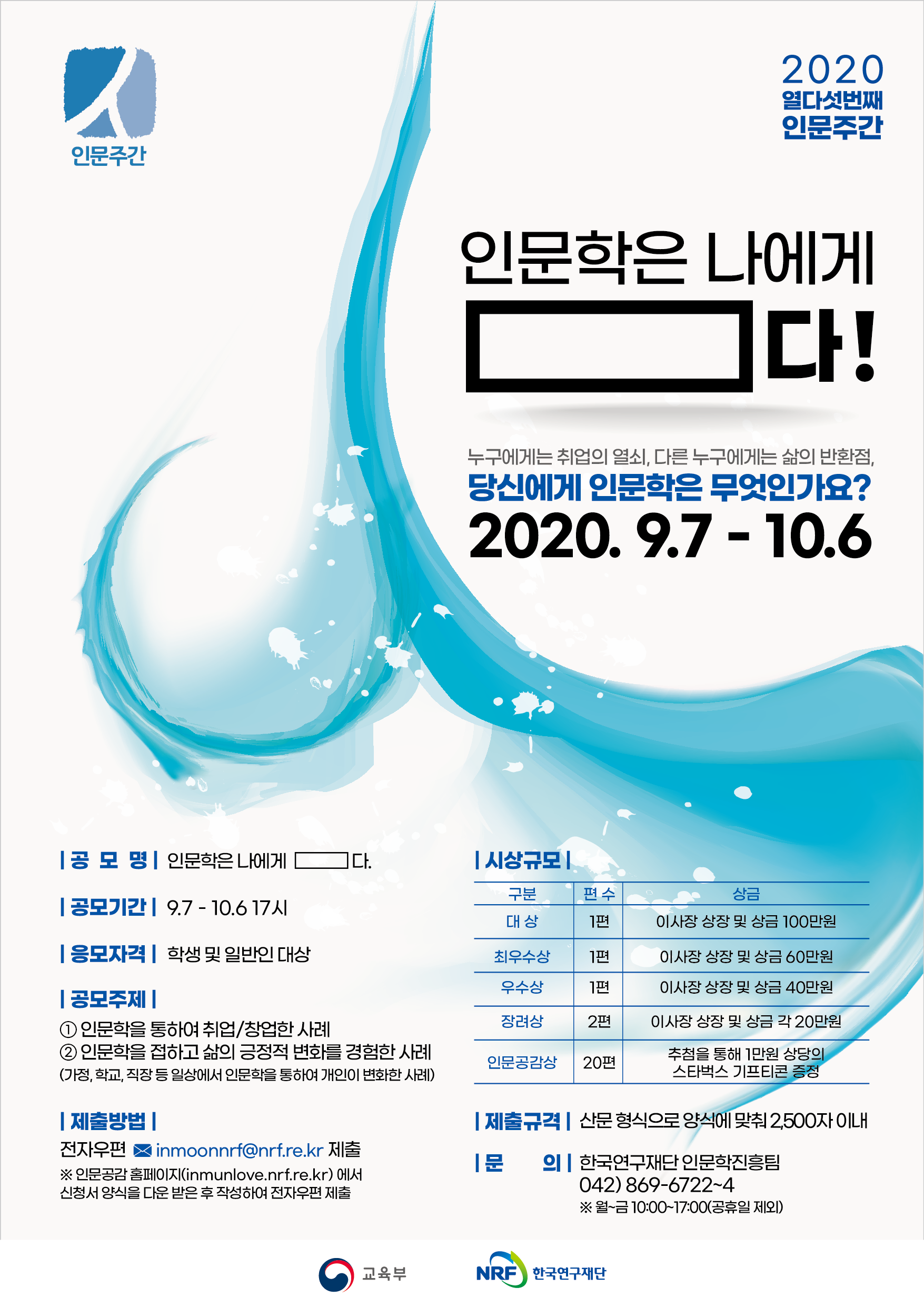 한국연구재단, 2020년 인문학 수기 공모