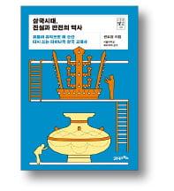 [한국경제] 임나일본부설 뒤집은 가야 유물 '철제 비늘 갑옷'