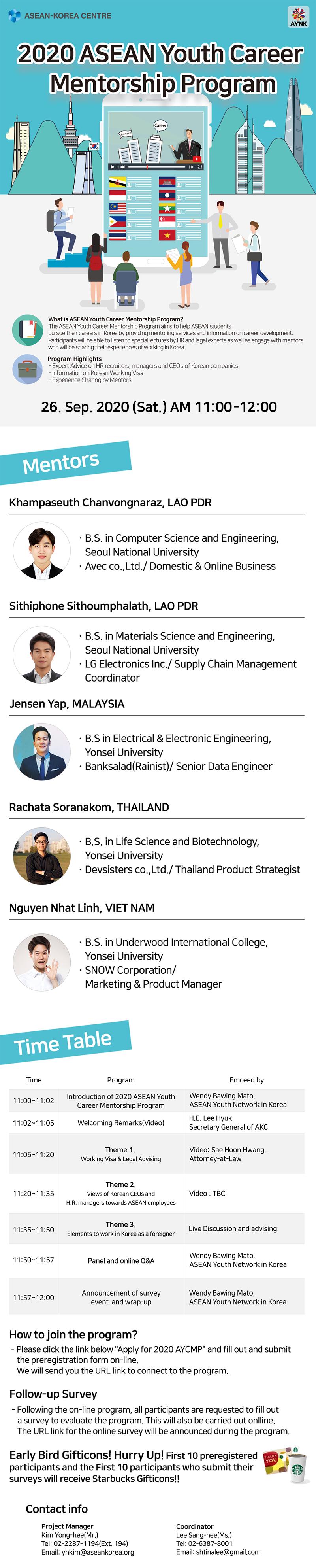 한-아세안센터, 2020 ASEAN Youth Career Mentorship Program 개최