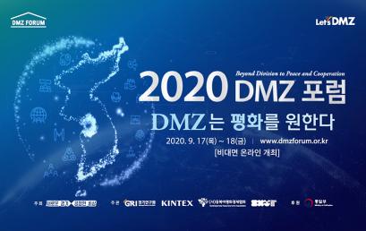 경기도, '2020 DMZ 포럼' 개최(9/17~18)