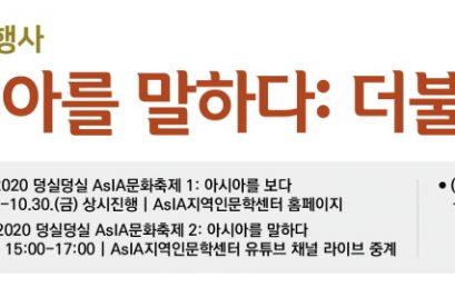 [공지] '아시아를 보다, 아시아를 말하다: 더불어 함께 AsIA문화나눔주간' 개최