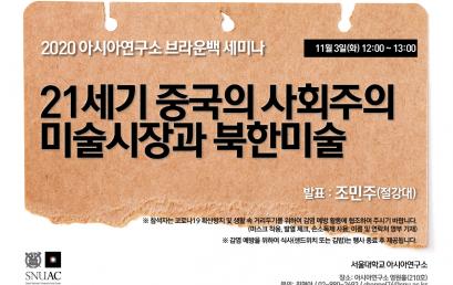 21세기 중국의 사회주의 미술시장과 북한미술