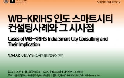 WB-KRIHS 인도 스마트시티 컨설팅사례와 그 시사점