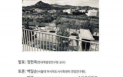 한국사회와 아파트: 단지 내 집단적 실천의 이상과 현실