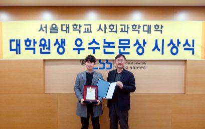 [소식] HK⁺메가아시아연구사업단 심우진 HK연구교수,  우수논문상 수상