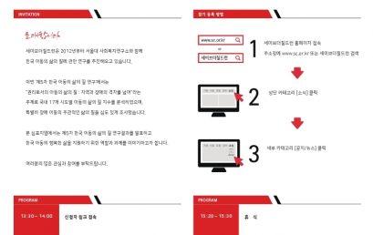 2020 한국 아동의 삶의 질 심포지엄