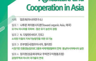 """숲과나눔재단 제2차 환경학술포럼 """"아시아와 환경"""" 특별 세션"""