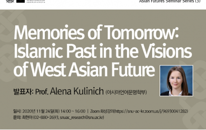 Memories of Tomorrow: Islamic Past in the Visions of West Asian Future