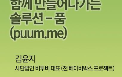 사회구성원들과 함께 만들어나가는 솔루션 – 품 (puum.me)
