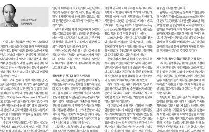 [내일신문] 임현진 칼럼 – 시민운동, 초심으로 돌아가야