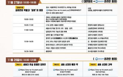 조선시대 학문기관의 역할과 기능 그리고 집현의 의미 – 집현전 600주년을 기념하여 –
