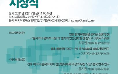 2020 아시아연구소 석·박사학위논문상 시상식