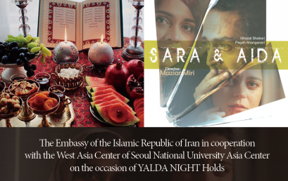 """이란 Yalda Night을 """"Sara & Aida"""" 영화와 함께"""