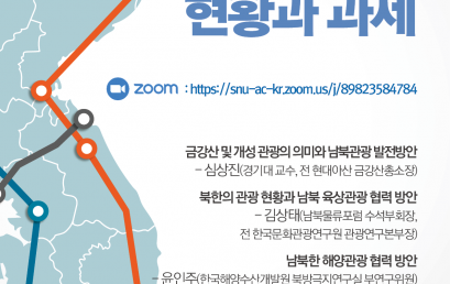 북한관광의 현황과 과제
