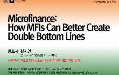 Microfinance:  How MFIs Can Better Create Double Bottom Lines