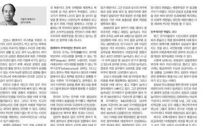 [내일신문] 임현진 칼럼 – '국가의 소환' 만능해결사인가
