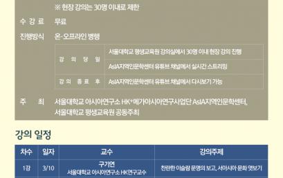 [공지] 2021 AsIA문명지식학교