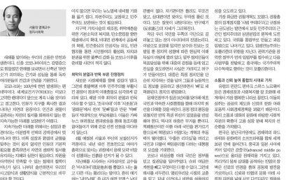 [내일신문] 임현진 칼럼 – 새해를 열며, 진영의 시대를 넘자