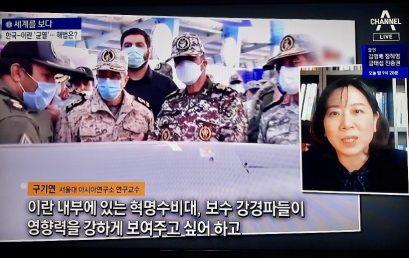 아시아연구소 구기연 HK연구교수, 채널A 뉴스 인터뷰
