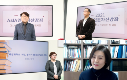 [소식] AsIA지역인문학센터, 1-2월 겨울방학 중 연구소 안팎에서 2개 인문강좌 개최