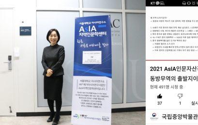 [소식] 〈2021 제1기 진로탐색 나침반인문학교〉와 〈2021 AsIA인문자산강좌〉 종료