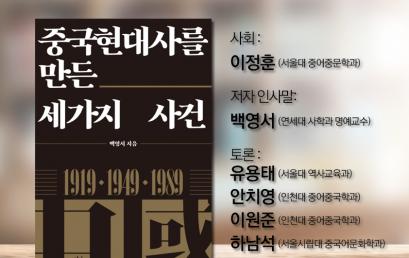 북 콘서트: 백영서 교수의 『중국현대사를 만든 세가지 사건-1919·1949·1989』