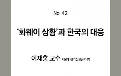 '화웨이 상황'과 한국의 대응