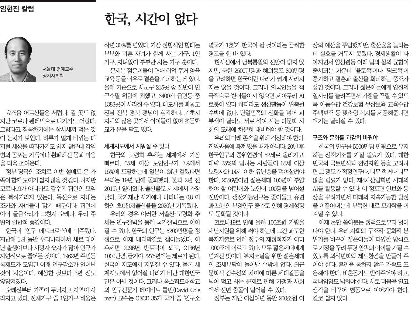 [내일신문] 임현진 칼럼 – 한국, 시간이 없다