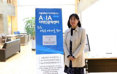 [소식] AsIA지역인문학센터, 〈2021 AsIA문명지식학교〉 개강