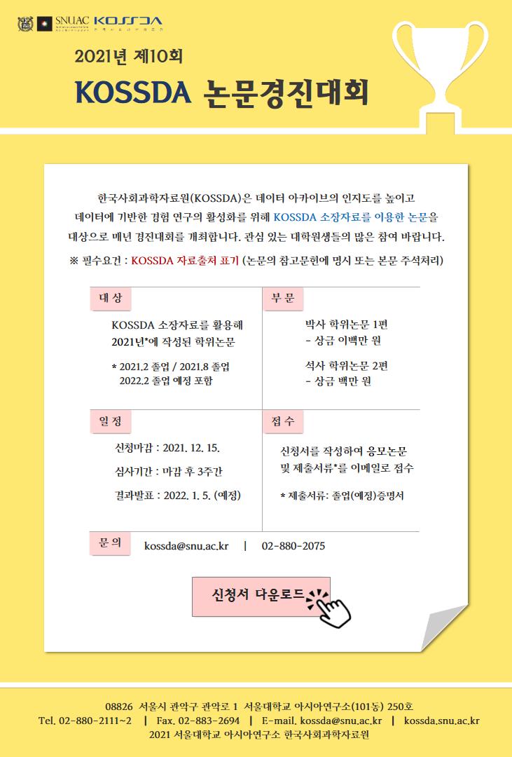 제10회 KOSSDA 논문경진대회