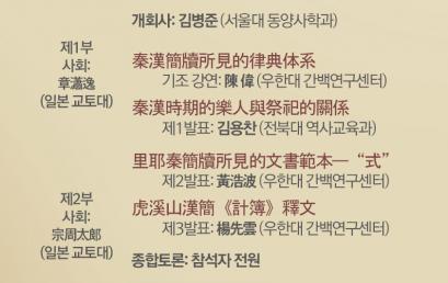 신(新)자료를 이용한  고대 동아시아의 법률 연구 국제학술회의