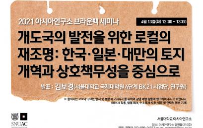 개도국의 발전을 위한 로컬의  재조명: 한국·일본·대만의 토지개혁과 상호책무성을 중심으로