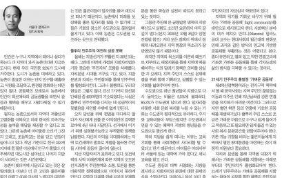 [내일신문] 임현진 칼럼 – 지역의 위기 '가벼운 공동체'에 길 있다