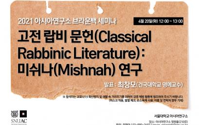고전 랍비 문헌(Classical Rabbinic Literature): 미쉬나(Mishnah) 연구