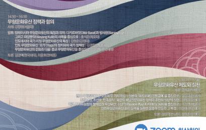아시아의 무형문화유산 학술회의